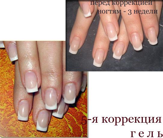 Наращивание ногтей коррекция